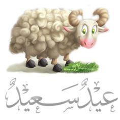Pin By Biggs Daniel On Decoration Eid Crafts Eid Cards Happy Eid