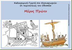 Δραστηριότητες, παιδαγωγικό και εποπτικό υλικό για το Νηπιαγωγείο & το Δημοτικό: Καλοκαιρινή γιορτή στο Νηπιαγωγείο: Οι περιπέτειες... Ancient Greece Crafts, World History, Mythology, Songs, School, Blog, Movie Posters, Greece