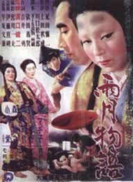 Ugetsu Monogatari | Kenji Mizoguchi | 1953