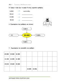 μαθηματικά δ΄ δημοτικού α΄τεύχος Homemade Cards, Greek, Map, Words, School, Math Exercises, Location Map, Maps, Diy Cards
