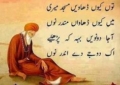 poet Nice Poetry, Poetry Pic, Sufi Poetry, Poetry Books, Sufi Quotes, Poetry Quotes In Urdu, Love Poetry Urdu, Urdu Quotes, Baba Bulleh Shah Poetry