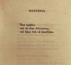 #quotes #greek_quotes