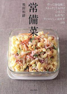 常備菜   飛田 和緒 http://www.amazon.co.jp/dp/4391140500/ref=cm_sw_r_pi_dp_Egk9ub19TWXT2  Recipes