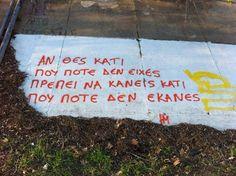 Για όλα υπάρχει μια πρώτη φορά! #quotes #greekquotes