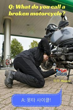 Time for some Humor. Here's today's Konglish joke! Q: What do you call a broken motorcycle? A: ! Do you know what the word means? Post your answer below and help explain the joke to others. Repin if you liked this joke! #90DayKorean