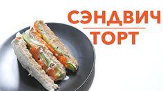 Супер сэндвич-торт [Рецепты Bon Appetit]#delicious#taste#tomato#sandwich#cake