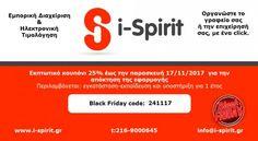 Ηλεκτρονική τιμολόγηση : Αποκτήστε την εμπορική διαχείριση i-spirit ακόμα π...