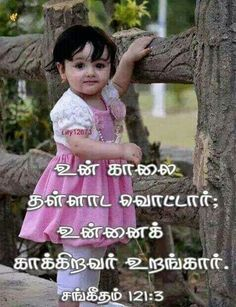 Bible Words Images, Tamil Bible Words, Tamil Christian, Best Bible Verses, Songs, Song Books
