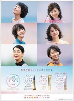 2017年度読売広告大賞<ファッション・ビューティー>部門最優秀賞作品 株式会社資生堂の大人の女性をターゲットにした広告。写真の年齢を感じさせない笑顔と淡いパステルカラーは柔らかい高級感を感じさせる。 #化粧品 #大人の女性 #キレイ #パステルカラー Ad Layout, Japanese Graphic Design, Advertising Design, Print Ads, Banner, Medical, Portrait, Creative, Cute