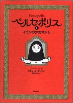 ペルセポリスI イランの少女マルジ | マルジャン・サトラピ, 園田 恵子 | 本 | Amazon.co.jp