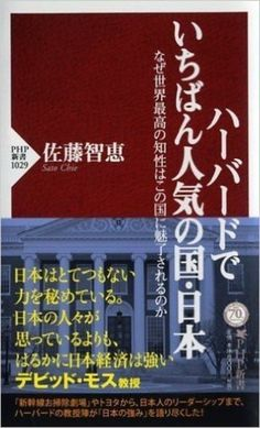 なぜハーバード生に「日本旅」が人気なのか? | 学校・受験 | 東洋経済オンライン | 経済ニュースの新基準