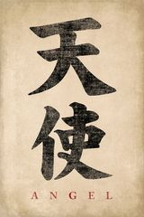 Japanese Calligraphy Angel, poster print