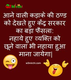26 Best Jokes In Hindi Images Jokes In Hindi So Funny Best Quotes