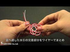 """梅結び 平梅の結び方 水引 【さん・おいけ】 - YouTube MIZUHIKI """"HIRAUME"""""""