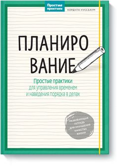 Книгу Планирование можно купить в бумажном формате — 525 ք. Простые практики для управления временем и наведения порядка в делах
