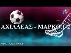 ΑΟ ΑΧΙΛΛΕΑΣ - ΜΑΡΚΟ  1-2  Β ΗΜΙΧΡΟΝΟ Soccer Ball, Sports, Hs Sports, European Football, European Soccer, Soccer, Sport, Futbol