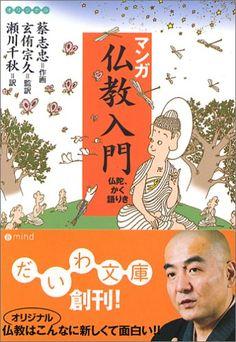 """マンガ仏教入門 (だいわ文庫)   蔡志忠 http://www.amazon.co.jp/exec/obidos/ASIN/4479300031/b086b-22 :「すべては無常、生者必滅だ。生滅に執着しなければ、煩悩なく、とこしえの平安が得られるだろう」仏陀は人生の苦悩を見つめ、欲望や執着をなくせば自由な境地が得られると説いた。苦行にも享楽にも偏らない中道の生き方や、我にこだわらなければ解説できるという教えは、いまこそ求められる""""智慧""""である。仏陀が弟子に語った言葉をマンガでやさしく再現。仏教はこんなに新しくて面白い。"""