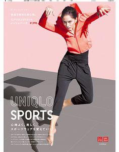 快適を極めた着心地。エアリズムUVカットメッシュパーカー UNIQLO SPORTS 心地よく、美しく、スポーツウェアを変えていく。 2016年05月13日付 朝刊 全15段  ユニクロ Japan Advertising, Sports Advertising, Advertising And Promotion, Ad Fashion, Fitness Fashion, Mad Design, Design Ideas, Graphic Design, Plane Design