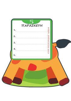 ©ÐÅÑÉ...ÍÇÐÉÁÃÙÃÙÍ 2013  ÐÁÑÁÓÊÅÕÇ Class Jobs, Class Rules, Greek Language, Beginning Of The School Year, Jungle Theme, Classroom Displays, Projects To Try, Calendar, Crafty