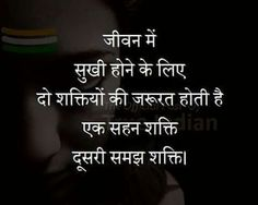 Best Inspirational and Motivational Quotes in Hindi – Best Hindi Motivation images For WhatsApp Status – Hindi Motivational Quotes Images For Status Life Lesson Quotes, Real Life Quotes, Reality Quotes, Powerful Motivational Quotes, Inspirational Quotes In Hindi, Funny Images, Funny Photos, Quotes Images, Trust Yourself Quotes