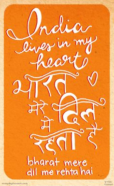 In my heart Shop Online for Original Prints and Hindi by Local San Francisco Artist Nidhi Chanani Nidhi Chanani, Namaste India, Learn Hindi, Cool Slogans, Hindi Words, Indian Colours, School Week, Asia, Indian Festivals