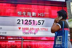 (大纪元记者梁珍、贺诗成香港报导)人民币贬值及中国经济放缓拖累全球股市震荡。美股上周五急挫后,亚洲股市遭遇黑色星期一,沪指暴跌8.49%,创8年最大跌幅;香港股市跌5.17%,连跌7天;越南、菲律宾、日本和台湾的跌幅都超过4%,投资者纷纷撤出高风险资产投资,拖累欧洲股市也下跌。 - 财经消息
