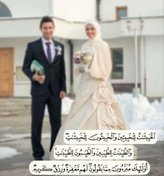 Quran Book, Quran Verses, Life Partners, Muslim Couples, My Dream, Islam, Romantic, Wedding Dresses, Womens Fashion