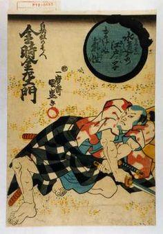 Utagawa Kunimori: 「水道水 江戸ッ子 まけぬ 気性」「白柄組の壱人 金時金左衛門」 - Waseda University Theatre Museum