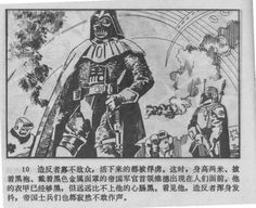 chinese star wars comic | Chinese_star_wars_comic_manhua_llianhuanhua(13)
