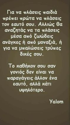 Advice Quotes, Words Quotes, Wise Words, Best Quotes, Life Quotes, Sayings, Religion Quotes, Greek Words, Meaningful Life