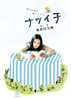 Natsu Ichi / Summer Reading / ナツイチ