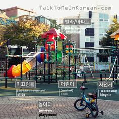 Korean Vocabulary with Pictures #15 (apartment, child, bicycle, playground, slide) | Talk To Me In Korean