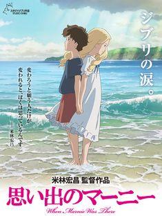 Studio Ghibli When Marnie Was There