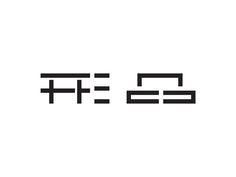 Chinese font. A Hong Kong Property Logo