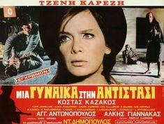 Cinema Posters, Film Posters, Horror Movies, Greek, Tv, Horror Films, Greek Language, Scary Movies, Movie Posters