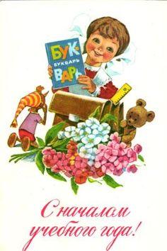 С началом учебного года! Old Cards, September 1, Vintage Cards, Vintage Postcards, Vintage Pictures, Paper Dolls, Poster, Greeting Cards, Russia