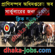 Livestock Services Department Job Circular 2017 this job circular application deadline 10th January, 2017.