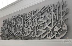 Modern Islamic Wall Art by Sukar Decor Mashallah Entry Way Cnc Cutting Design, Ayatul Kursi, Ramadan Gifts, Art Stand, Islamic Wall Art, Realtor Gifts, Great Housewarming Gifts, Modern Wall Decor, House Warming