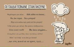 Parenting Quotes, Kids And Parenting, T Bo, Greek Desserts, Kids Behavior, Advice Quotes, Greek Quotes, Quotes For Kids, Kids Playing