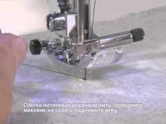 29 Устройство для шитья декоративными нитями и лентами