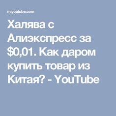 Халява с Алиэкспресс за $0,01. Как даром купить товар из Китая? - YouTube