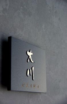 Store Signage, Wayfinding Signage, Signage Design, Small Restaurant Design, Small Restaurants, Environmental Graphic Design, Environmental Graphics, Visual Identity, Brand Identity