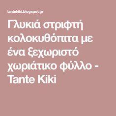 Γλυκιά στριφτή κολοκυθόπιτα με ένα ξεχωριστό χωριάτικο φύλλο - Tante Kiki