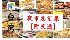 【台湾】夜市总汇集 ,附交通哦! - Cuti-Trip