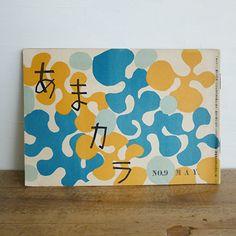 あまカラ NO.9(1952年5月号) 商品詳細→http://aiirokosyo.thebase.in/items/1012038