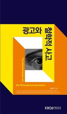 (시안) 광고와 철학적 사고, 에스테메, 2015 Book Cover Design
