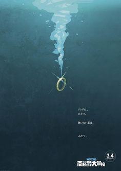 リングは、ひとつ。救いたい星は、ふたつ。 | 「映画ドラえもん」新ポスターが超カッコよくて大人もぐっとくる 起用の理由は?