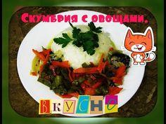 Скумбрия с овощами в духовке.Очень простой,диетический рецепт. - YouTube