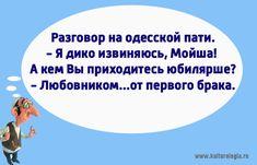 «Чтоб я так жил», или 15 одесских анекдотов, которые не совсем и анекдоты (выпуск №30)