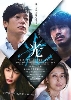 Light / Hikari / 光 (2017) - Japanese Movie
